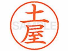 シヤチハタ/XL-9(土屋)