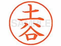 シヤチハタ/XL-9(土谷)