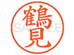 シヤチハタ/XL-9(鶴見)