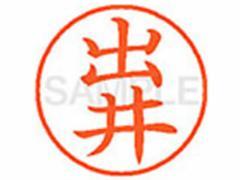 シヤチハタ/XL-9(出井)