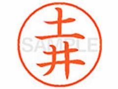 シヤチハタ/XL-9(土井)