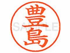 シヤチハタ/XL-9(豊島)