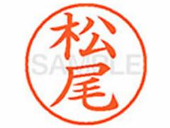 シヤチハタ/XL-9(松尾)