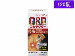 【第2類医薬品】薬)興和/キューピーコーワ コシテクター 120錠