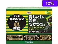【第2類医薬品】薬)興和/キャベジンコーワα顆粒 12包