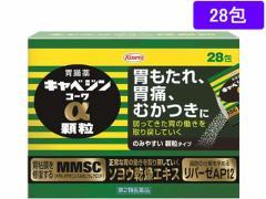 【第2類医薬品】薬)興和/キャベジンコーワα顆粒 28包