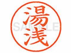 シヤチハタ/XL-9(湯浅)