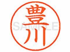 シヤチハタ/XL-9(豊川)