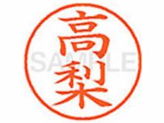 シヤチハタ/XL-9(高梨)