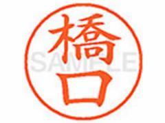 シヤチハタ/XL-9(橋口)