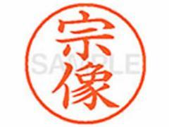 シヤチハタ/XL-9(宗像)