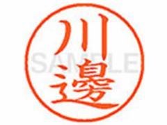 シヤチハタ/XL-9(◆川邊)