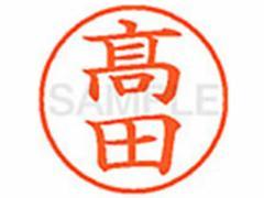 シヤチハタ/XL-9(◆タカダ)