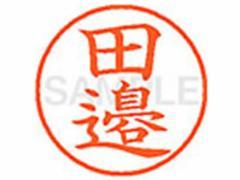 シヤチハタ/XL-9(◆田邉)