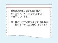 APP/コンピュータ連続用紙 15×11白紙 2000枚/DTK002