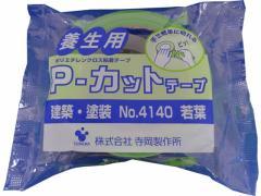 寺岡/P-カットテープ養生用 若葉 50mm×25m/NO.4140