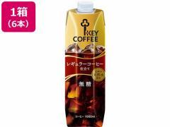 キーコーヒー/リキッドコーヒー 天然水 無糖 1L×6本