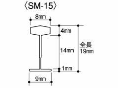クルーズ/タグピン スマートピン 15mm/SM-15