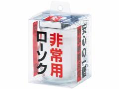 カメヤマ/非常用コップローソク(マッチ付)
