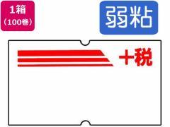 サトー/SPラベル SP-10特措法「+税」弱粘 100巻/19998882