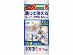 クレシア/スコッティ ファイン 洗って使えるペーパータオル 61カット