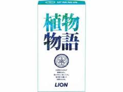ライオン/植物物語 化粧石鹸 90g×3個箱