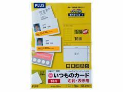 プラス/いつものカード マイクロミシン 名刺・表示用厚口 100シート