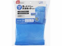 レック/洗濯機カバー 全自動・二槽式兼用 M ブルー/W-376