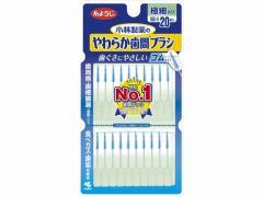 小林製薬/やわらか歯間ブラシSSS~Sサイズ20本