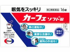 【第3類医薬品】薬)エーザイ/カーフェソフト錠 16錠