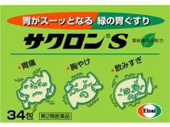 【第2類医薬品】薬)エーザイ/サクロンS 34包