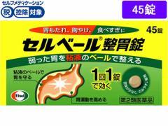【第2類医薬品】★薬)エーザイ/セルベール整胃錠 45錠