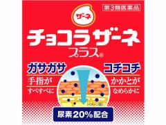 【第3類医薬品】薬)エーザイ/チョコラ ザーネ プラス 60g