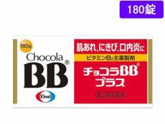 【第3類医薬品】薬)エーザイ/チョコラBBプラス 180錠