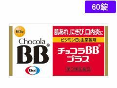 【第3類医薬品】薬)エーザイ/チョコラBBプラス 60錠