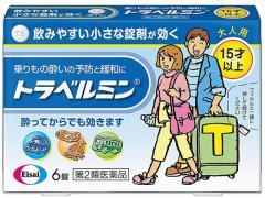 【第2類医薬品】薬)エーザイ/トラベルミン 6錠