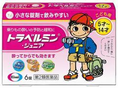 【第2類医薬品】薬)エーザイ/トラベルミン・ジュニア 6錠