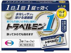 【第2類医薬品】薬)エーザイ/トラベルミン1 3錠