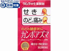 【第(2)類医薬品】薬)ツムラ/カンポアズマ 8包