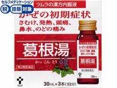 【第2類医薬品】薬)ツムラ/漢方内服液 葛根湯 30ml×3本