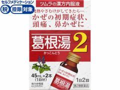【第2類医薬品】薬)ツムラ/ツムラ漢方葛根湯液2 45ml×2本