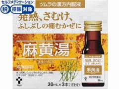 【第2類医薬品】薬)ツムラ/漢方内服液 麻黄湯 30ml×3本
