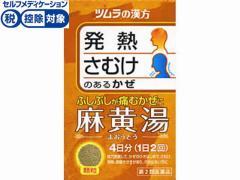 【第2類医薬品】薬)ツムラ/麻黄湯エキス顆粒 8包