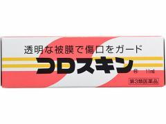 【第3類医薬品】薬)東京甲子社/コロスキン 11ml