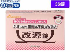 【第(2)類医薬品】薬)カイゲン/改源錠 36錠