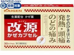【第(2)類医薬品】薬)カイゲン/改源かぜカプセル 30カプセル