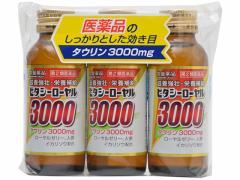 【第2類医薬品】薬)常盤薬品工業/ビタシ-ロ-ヤル3000 100ml×3本