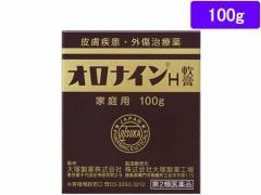 【第2類医薬品】薬)大塚製薬/オロナインH軟膏 100g瓶