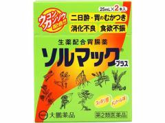 【第2類医薬品】薬)大鵬薬品工業/ソルマックプラス 25ml×2本