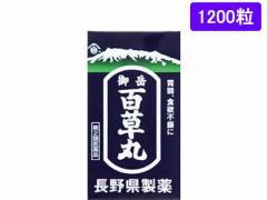 【第2類医薬品】薬)長野県製薬/御岳百草丸 1200粒